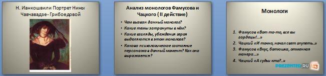 Слайды презентации: А.С. Грибоедов - Горе от ума