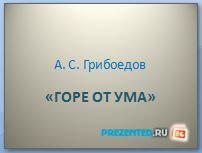 А.С. Грибоедов - Горе от ума