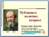 Солженицын - политик и патриот