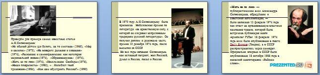 Слайды презентации: Солженицын - политик и патриот