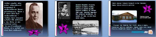 Слайды презентации: Аркадий Гайдар