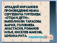 Аркадий Кирсанов в произведение И.А. Тургенева - Отцы и дети