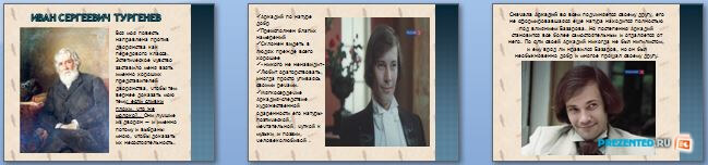 Слайды презентации: Аркадий Кирсанов в произведение И.А. Тургенева - Отцы и дети
