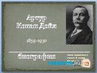 Артур Конан Дойл. Биография