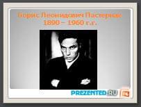 Презентация «Б. Пастернак. Жизнь и творчество»