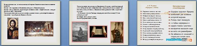 Слайды презентации: Библейские мотивы лирики А.С. Пушкина