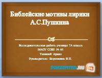 Библейские мотивы лирики А.С. Пушкина