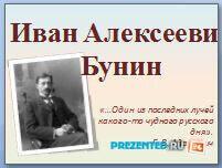 Биография И.А. Бунина