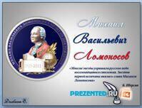 Биография М.В. Ломоносова