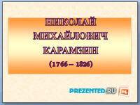 Биография Н.М. Карамзина