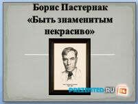 Борис Пастернак. Творческий путь