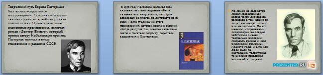 Слайды презентации: Борис Пастернак. Творческий путь