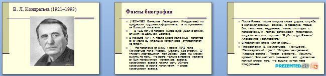 Слайды презентации: В.Л. Кондратьев - Сашка