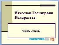 В.Л. Кондратьев - Сашка