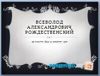Всеволод Александрович Рождественский