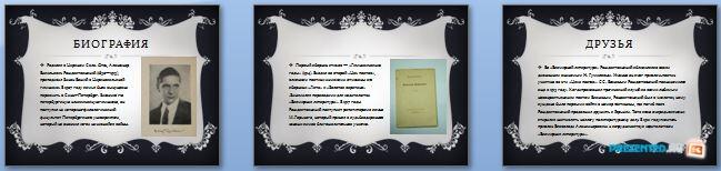Слайды презентации: Всеволод Александрович Рождественский