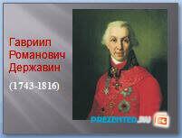 Г.Р. Державин - Стихотворение Памятник