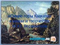 Горы Кавказа в жизни М.Ю. Лермонтова