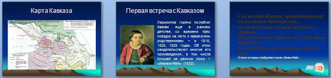 Слайды презентации: Горы Кавказа в жизни М.Ю. Лермонтова