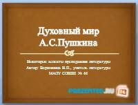 Духовный мир А.С. Пушкина