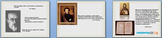 Слайды презентации: Духовный мир А.С. Пушкина