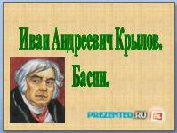 Презентация «Басни Ивана Андреевича Крылова»