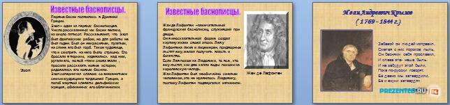 Слайды презентации: Басни Ивана Андреевича Крылова