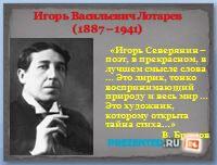 Игорь Васильевич Лотарев