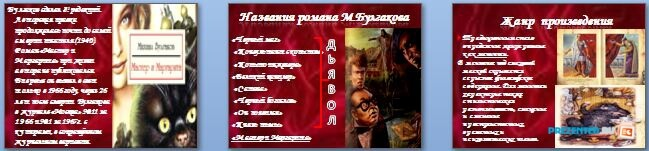 Слайды презентации: История романа М.А. Булгакова - Мастер и Маргарита