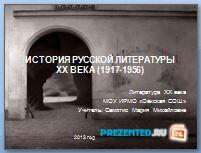 История русской литературы 1917-1956 годов