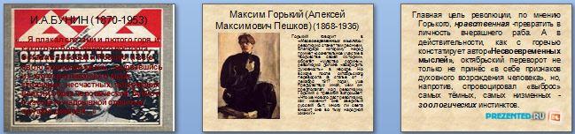 Слайды презентации: История русской литературы 1917-1956 годов