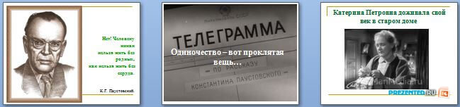 Слайды презентации: К.Г. Паустовский. Телеграмма