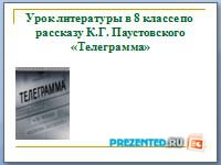 Презентация «К.Г. Паустовский. Телеграмма»