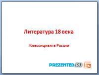 Классицизм в России