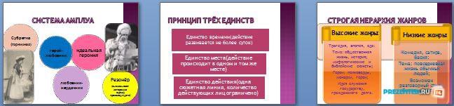 Слайды презентации: Классицизм в русской и мировой литературе