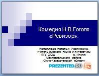 Комедия Н.В. Гоголя - Ревизор