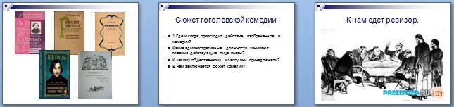 Слайды презентации: Комедия Н.В. Гоголя - Ревизор