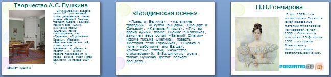 Слайды презентации: Жизнь и творчество А.С. Пушкина