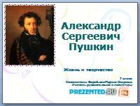 Презентация «Жизнь и творчество А.С. Пушкина»