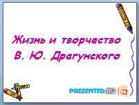 Жизнь и творчество В.Ю. Драгунского