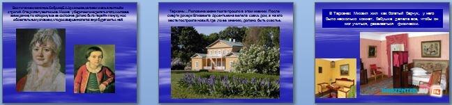 Слайды презентации: Жизнь и творчество М.Ю. Лермонтова