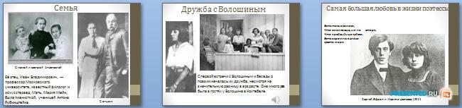 Слайды презентации: Жизнь и творчество Марины Цветаевой