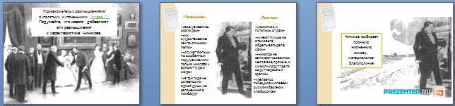 Слайды презентации: Загадка образа Чичикова