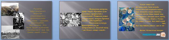 Слайды презентации: Зарубежная литература XIX века