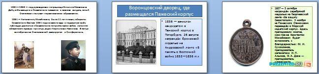 Слайды презентации: Константин Михайлович Станюкович