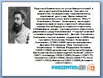 Константин Михайлович Станюкович