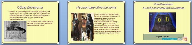 Слайды презентации: Кот Бегемот – персонаж романа М. Булгакова - Мастер и Маргарита