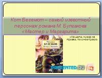 Кот Бегемот – персонаж романа М. Булгакова - Мастер и Маргарита