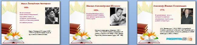 Слайды презентации: Лауреаты Нобелевской премии по литературе