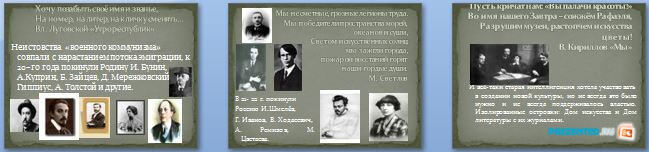 Слайды презентации: Литература 1920-1930 годов